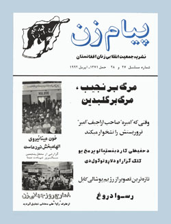 Front title of Payam-e-Zan No. 27-28, April 1992
