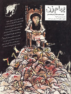 Front title of Payam-e-Zan No. 33, July 1993