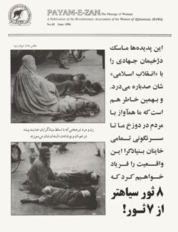 Back title of Payam-e-Zan No. 43, June 1996