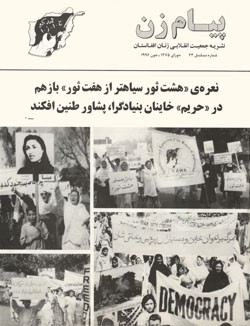 Front title of Payam-e-Zan No. 43, June 1996