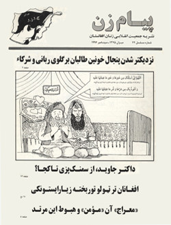 Front title of Payam-e-Zan No. 44, September 1996