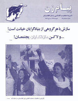 Front title of Payam-e-Zan No. 45, March 1997