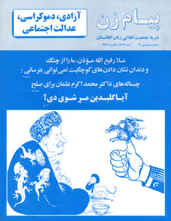 Front title of Payam-e-Zan No. 46, August 1997