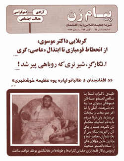 Front title of Payam-e-Zan No. 47, December 1997