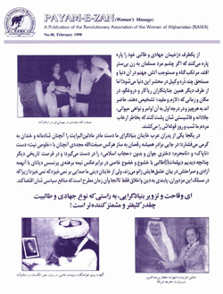Back title of Payam-e-Zan No. 48, February 1998
