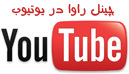 RAWA Channel on Youtube