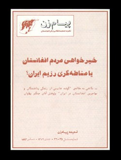 Front title of the Supplement of Payam-e-Zan No. 35-36