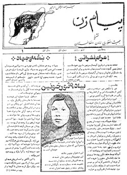 Back title of Payam-e-Zan No. 1 published in Kabul in 1981
