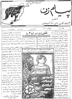 Front title of Payam-e-Zan No. 1 published in Kabul in 1981
